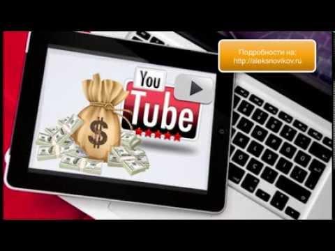 Отзыв на тренинг Партнерки через YouTube