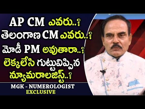 AP - తెలంగాణ నెక్స్ట్ CM ఎవరు? | Who is The Next CM of Telangana & Andhra Pradesh | Political News