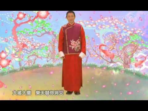劉德華Andy Lau-恭喜發財(Gong Xi Fa Cai)