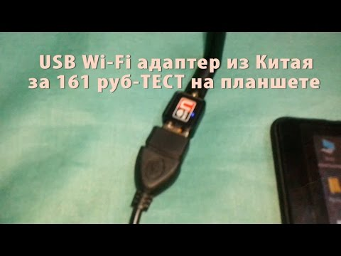 USB Wi-Fi адаптер из Китая за 161 руб-ТЕСТ на планшете