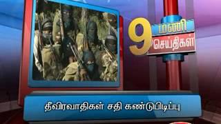 25TH MAY 9AM MANI NEWS