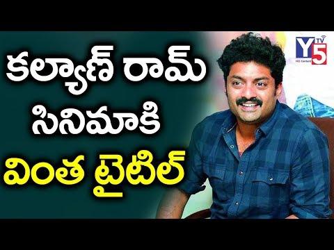 Interesting Title For Nandamuri Kalyan Ram Next Movie | Kalyan Ram | Jr NTR | Y5 Tv