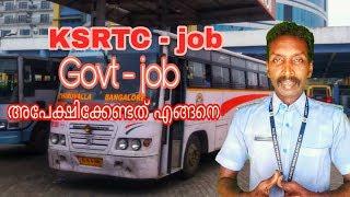 KSRTC - Govt Job എങ്ങനെയാണ് അപേക്ഷിക്കണ്ടത്