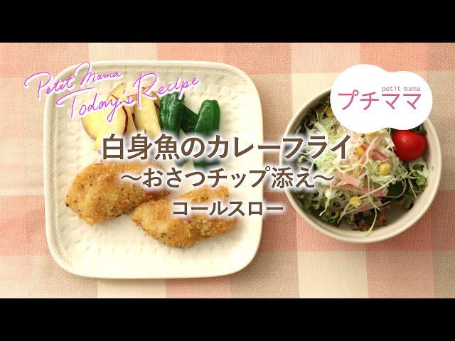 白身魚のカレーフライ〜おさつチップ添え〜
