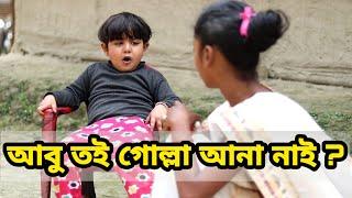আবু তই গোল্লা আনা নাই,Telsura Video