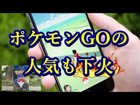 【ポケモンGO攻略動画】  新作やポケモンGOプラスで〇〇か?  – 長さ: 2:23。