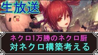 【今季ローテ21連勝】vio's gaming:ネクロ厨がネクロを狩る構築を探す!その③【Leaque大阪】