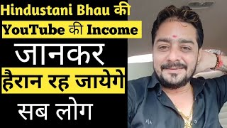 Hindustani Bhau YouTube income || Chandrayan2 successfull | iPhone 11 pro max 11 first look