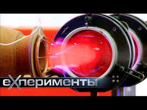 Объединенный институт высоких температур. Фильм 2 | ЕХперименты с Антоном Войцеховским