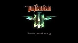Прохождение игры wolfenstein 2009 консервный завод