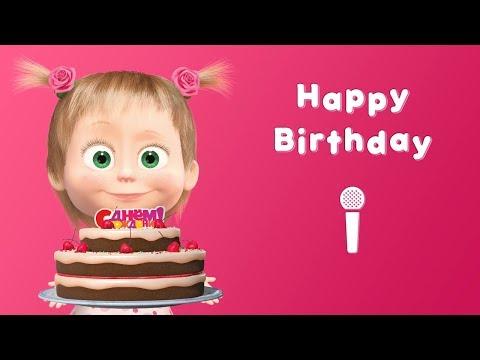 Masha and the Bear - Happy Birthday! 🎂 (Sing with Masha!) Karaoke video with lyrics for kids