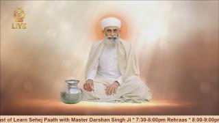Afternoon program - 12 August 2017, Sri Bhaini Sahib