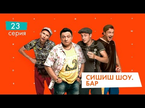 СышышьШоу. Бар. Серия 23   НЛО TV