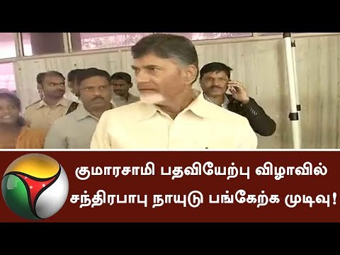 AP CM Chandrababu Naidu likely to attend Kumaraswamy`s oath ceremony as Karnataka CM  | #Karnataka