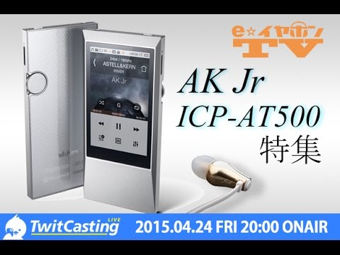 e☆イヤホンTV第239回『iriver AK Jr & ICP-AT500特集』