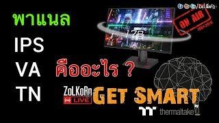 พาแนลจอ IPS, VA, TN คืออะไร ? แตกต่างกันอย่างไร ? : Get Smart by TT EP#14