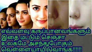 full body whitening tips in Tamil/black skin to white skin/how to get glowing,pinkish white skin Tam