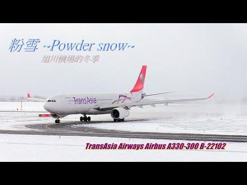 粉雪 ~Powder snow~ 旭川機場的冬季 TransAsia Airways Airbus A330-300 B-221012