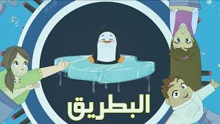 """""""دانية"""" - الموسم الثالث - الحلقة الأولى: البطريق"""