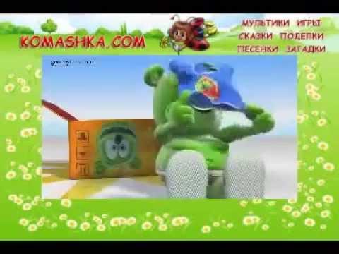 Песни мишки гумми бер на русском скачать