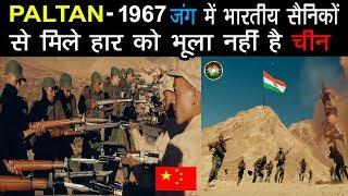 जानिए कैसे भारतीय सेना 1962 जंग की हार का बदला चीन से 1967 की जंग जित कर लिया था Paltan Real Story
