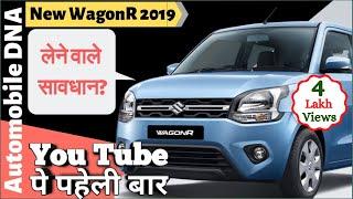 Wagon R  खरीदने वाले सावधान  🔥🔥🔥🔥  #automobiledna