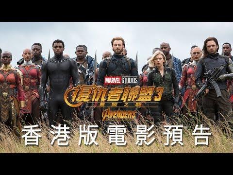 Marvel Studios 《復仇者聯盟3:無限之戰》香港版電影預告