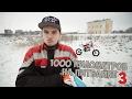 """1000 километров на питбайке. 3 серия """"Тестим новые колёса"""""""