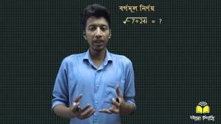 জটিল সংখ্যা | Complex Number | HSC | Math