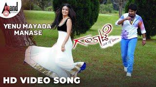 Yenu Mayada Manase - GALAATE 'Official Video' Feat. Prajwal Devraj and Kruthi Kharbandha