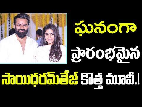 Sai Dharam Tej Chitralahari Movie Launch | Kalyani Priyadarshan | DSP | Telugu Latest Upcoming Movie