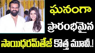 Sai Dharam Tej Chitralahari Movie Launch | Kalyani Priyadarshan | DSP | Telugu Latest Upcoming Movie