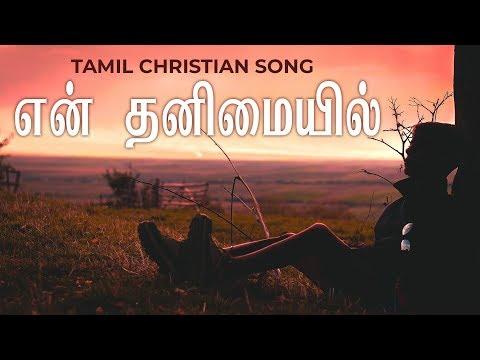 Ummai Pol Yarundu | Tamil Christian Song | Augustin Rajasekar Ft. Peter Richard