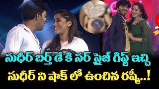 Anchor Rashmi Surprise Gift To Sudigali Sudheer Birthday | సుదీర్ కి రష్మీ గిఫ్ట్ | Top Telugu Media