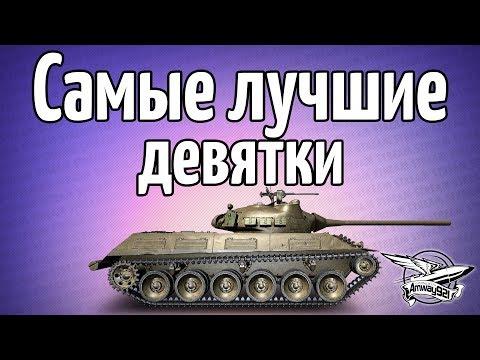 Стрим - Самые лучшие танки 9 уровня