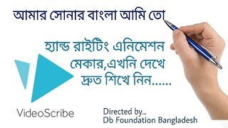 Make your own animation video with VideoScribe | Bangla tutorial