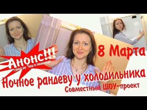 Анонс!!! Ночное рандеву у холодильника 8 Марта | совместный ШОУ-проект | Танцы по понедельникам