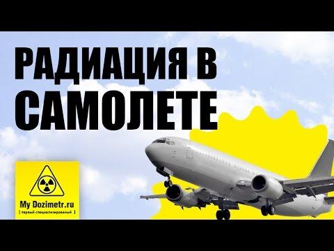 Радиация в самолете для беременных 27