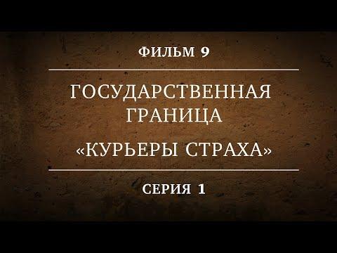 ГОСУДАРСТВЕННАЯ ГРАНИЦА   ФИЛЬМ 9   КУРЬЕРЫ СТРАХА   1 СЕРИЯ