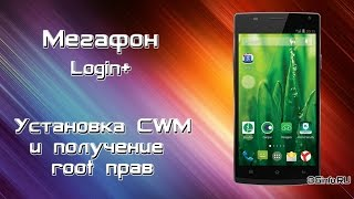 Мегафон Login+ (MFLoginPH). Установка CWM и получение Root прав