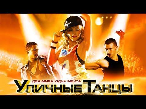 Уличные танцы / StreetDance (2010) смотрите в HD