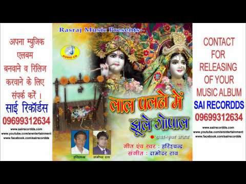 Mithe Ras Se Bhari Radha Rani Lage | Krishna Devotional Song | Harishchandra | Sai Recordds video