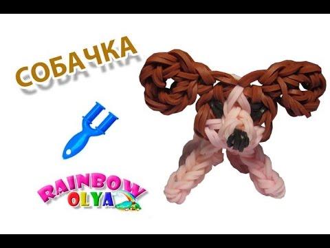 Как плести на станке собаку из резинок