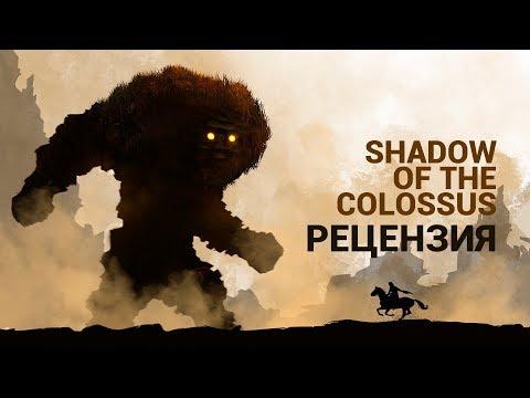 Обзор Shadow of the Colossus - идеальный ремейк легендарной игры