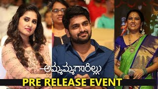 Ammamma Gari Illu Movie Pre Release Event || Naga Shourya, Shamili