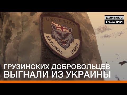 Грузинских добровольцев выгнали из Украины | «Донбасc.Реалии»