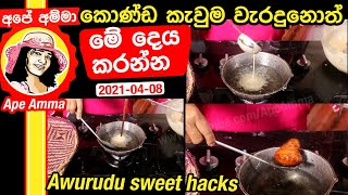 Easy Awurudu sweet hack by Apé Amma