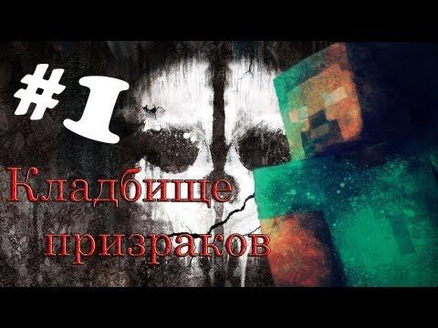 """Minecraft - Кладбище призраков """"1 серия"""""""