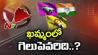 ఖమ్మం సీటు ఎవరికి ? | ఖమ్మం పై గురి పెట్టిన సీనియర్ నేతలు | Telangana Online | NTV