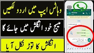 [WhatsApp Secret] Translate Urdu To English on whatsapp Chat